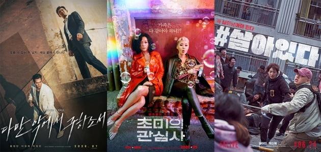 영화 '다만 악에서 구하소서'(왼쪽부터), '초미의 관심사', '#살아있다' 포스터 / 사진제공=각 배급사