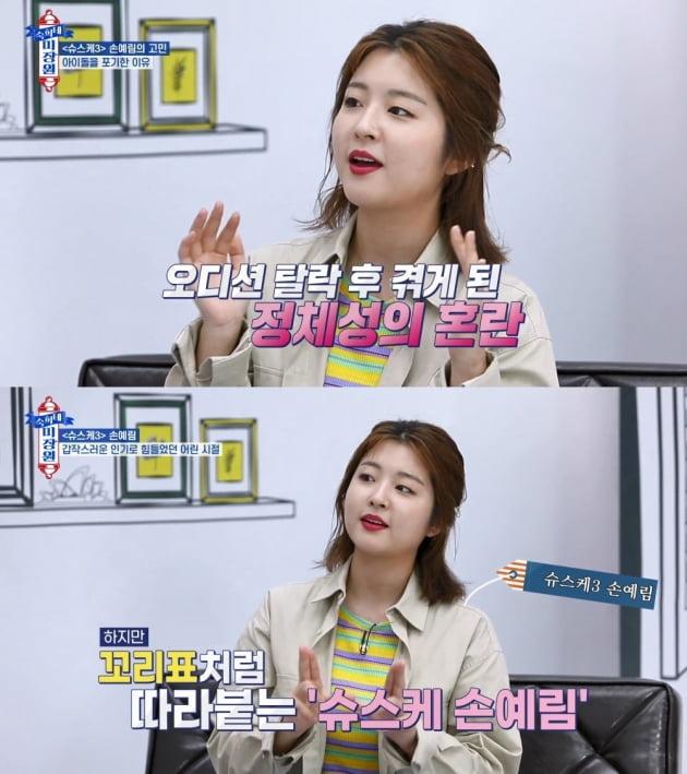 '숙희네 미장원' 손예림 / 사진제공=STATV