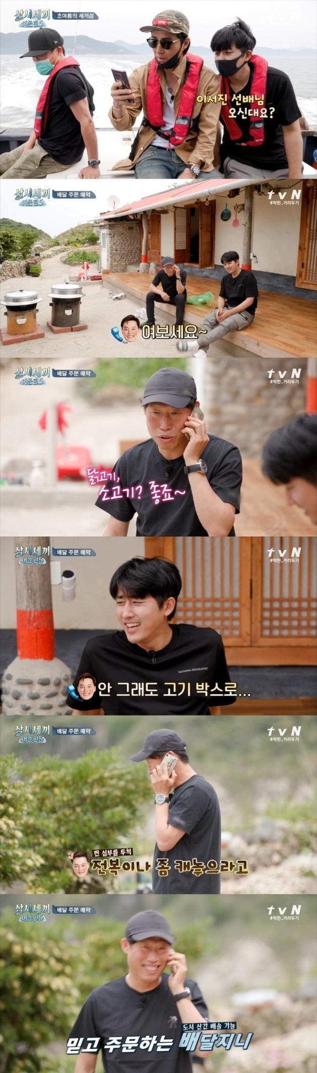 '삼시세끼 어촌편5'에 이서진이 게스트로 출연한다. / 사진=tvN 방송 캡처