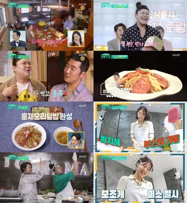 '편스토랑' 이영자의 업!덕밥(오리덮밥)이 출시메뉴로 선정됐다. / 사진=KBS2 방송 캡처