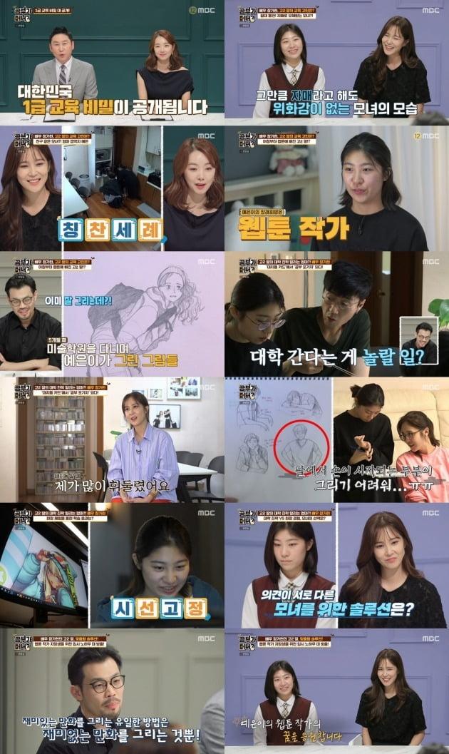 '공부가 머니' 장가현이 웹툰 작가를 꿈꾸는 딸 예은의 진로 문제를 상담했다. / 사진=MBC 방송 캡처
