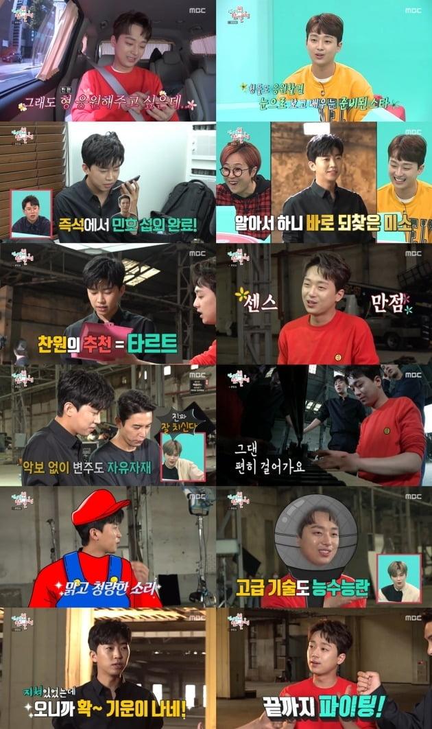 사진= MBC '전지적 참견 시점' 방송 화면.