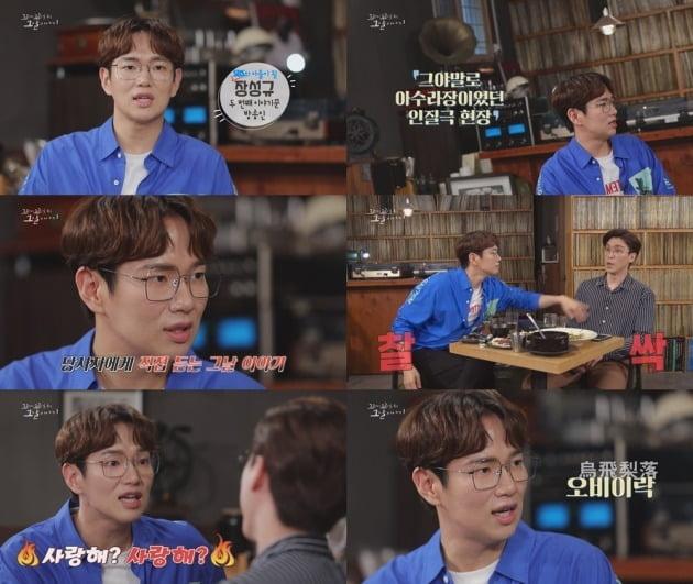 '꼬꼬무' 장성규./사진제공=SBS