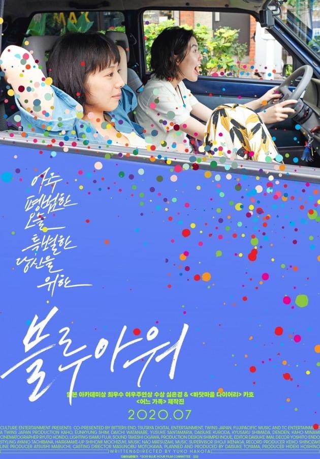 영화 '블루 아워' 포스터 / 사진제공=오드