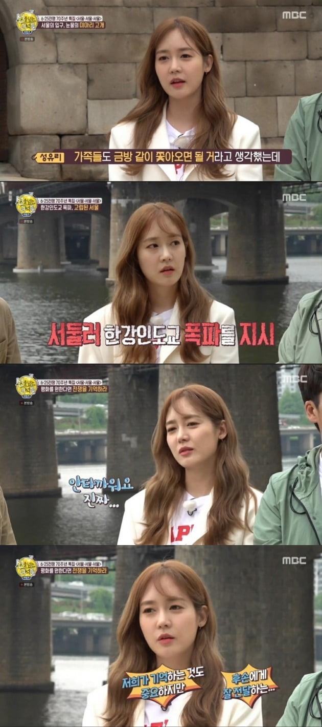 사진= MBC '선을 넘는 녀석들' 방송 화면.