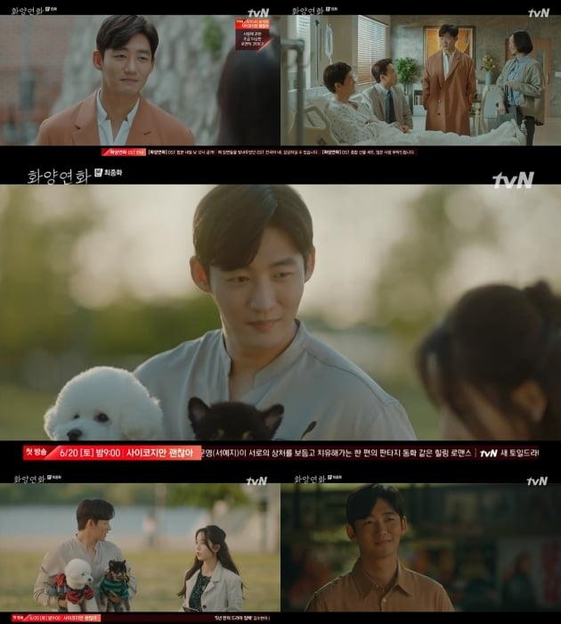 '화양연화' 속 이태성/ 사진=tvN 방송화면