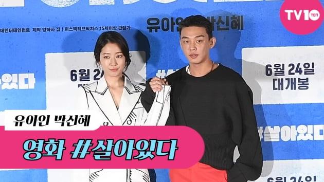 [TV텐] '#살아있다' 유아인-박신혜, '여름 극장가를 공략할 현실 좀비물'