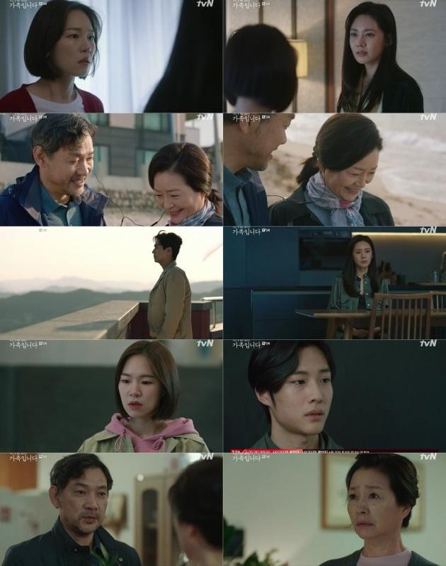 tvN 드라마 '아는 건 별로 없지만 가족입니다' 방송화면 캡처.