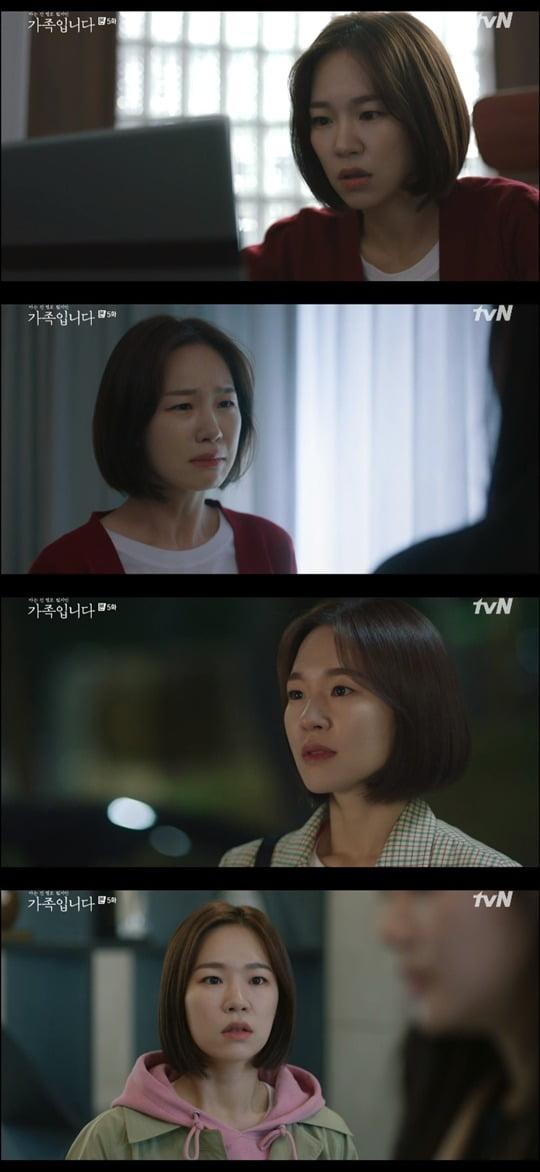 tvN 월화드라마 '아는 건 별로 없지만 가족입니다' 방송화면 캡처.