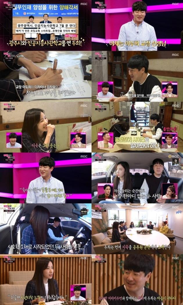 사진 =MBC '부러우면 지는거다' 방송 화면.