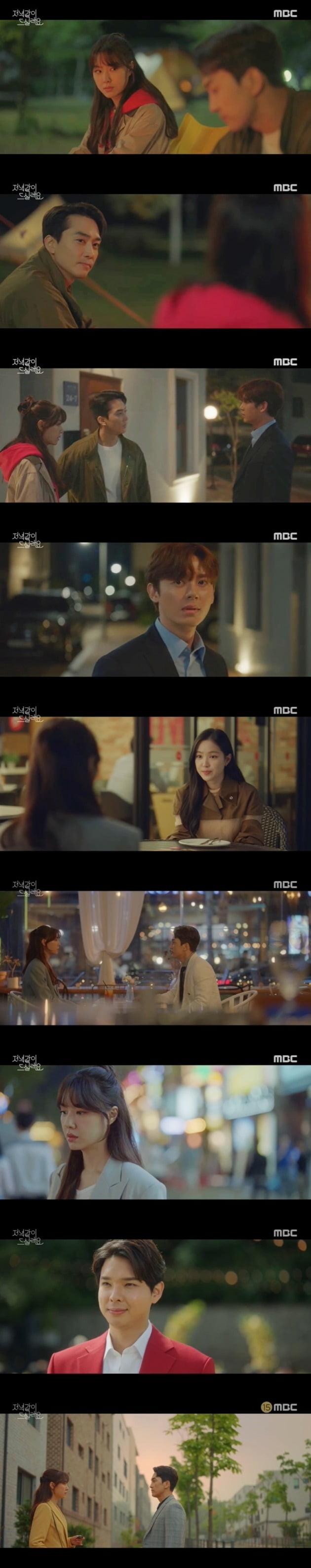 사진= MBC '저녁 같이 드실래요' 방송 화면.