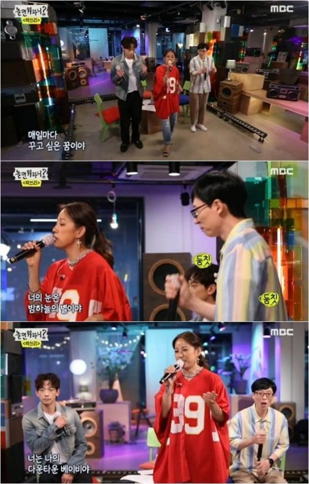 MBC 예능 '놀면 뭐하니?' 방송화면 캡처.