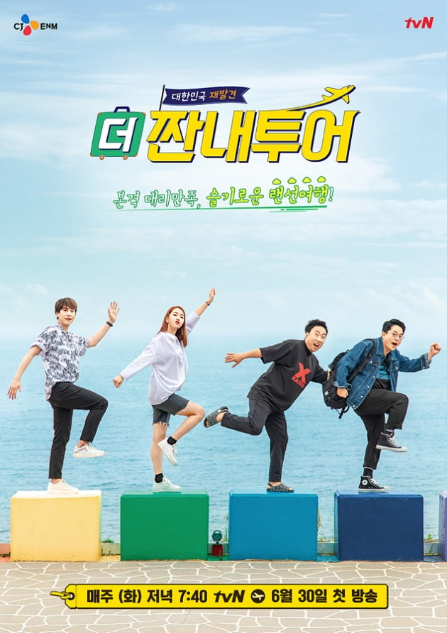 '더 짠내투어' 포스터/ 사진=tvN 제공