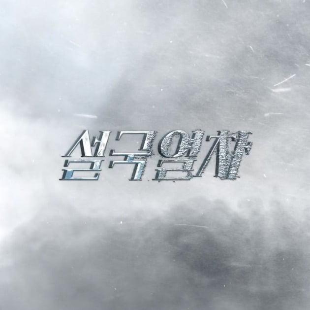 '설국열차' 시즌2가 제작된다. / 사진제공=넷플릭스
