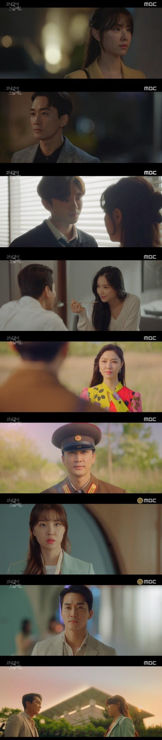 '저녁 같이 드실래요' 송승헌이 서지혜에게 고백했다. / 사진제공=빅토리콘텐츠, MBC 방송 캡처