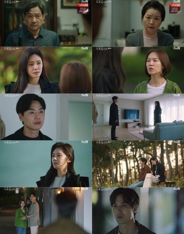 사진=tvN '가족입니다' 방송 화면.
