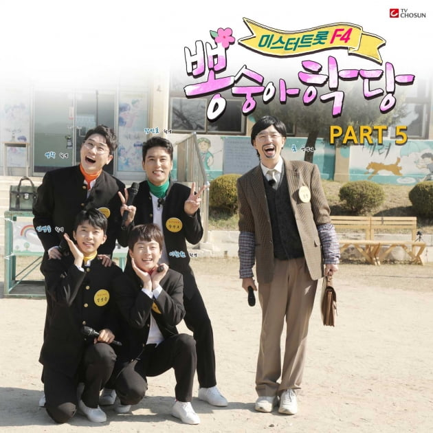 미스터트롯 뽕숭아학당 PART5 앨범자켓 / 사진제공=쇼플레이