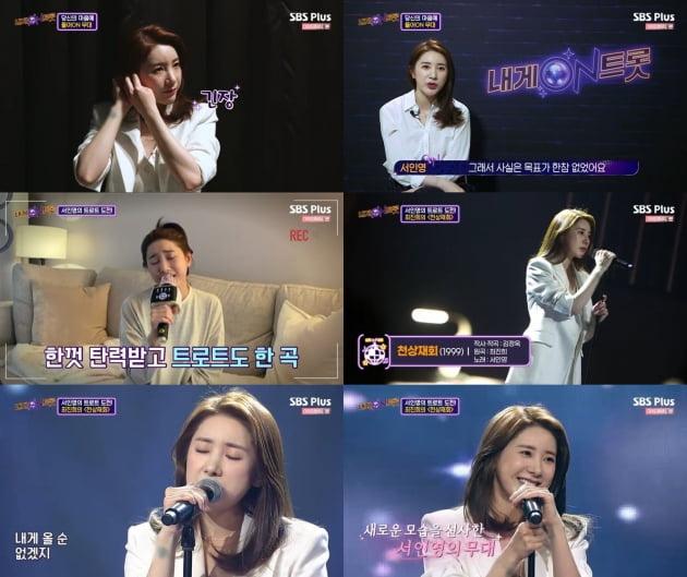 '내게 ON 트롯' 서인영/ 사진=SBS Plus 방송 화면