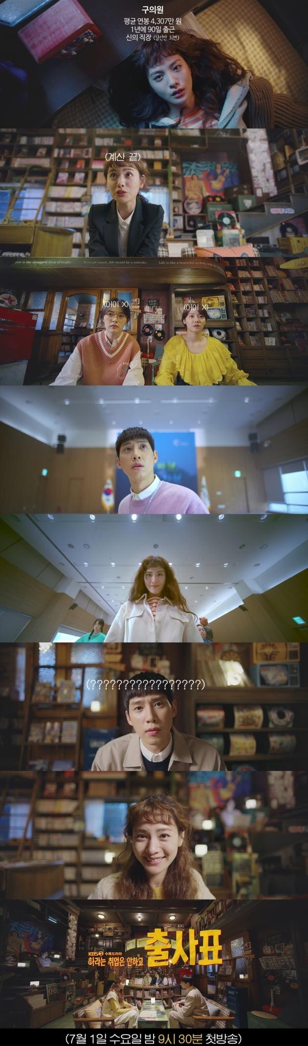 '출사표' 3차 티저 영상 캡처/ 사진=KBS2 제공