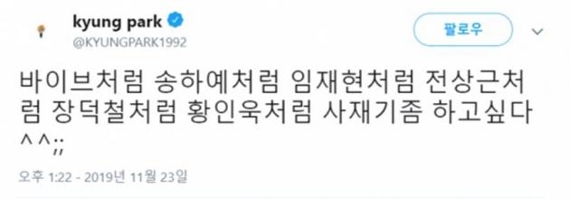가수 박경 트위터