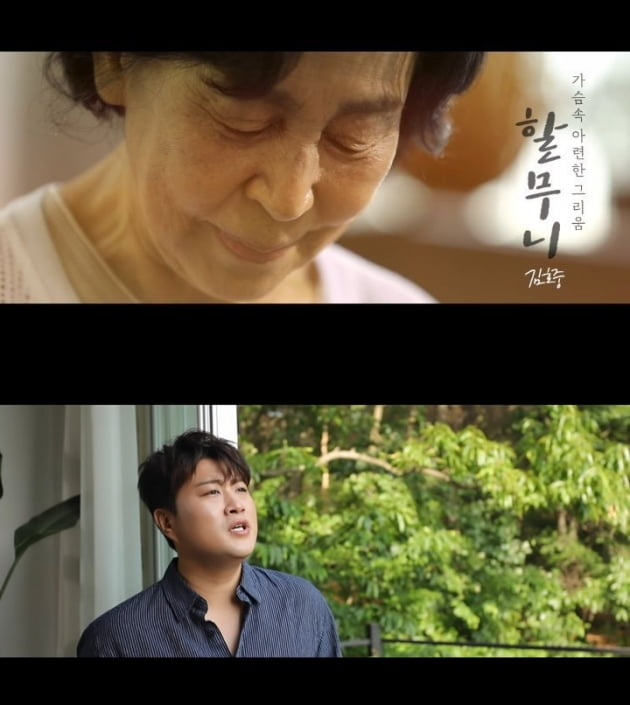김호중 '할무니' 뮤직비디오 티저/ 사진=김호중 유튜브 캡처