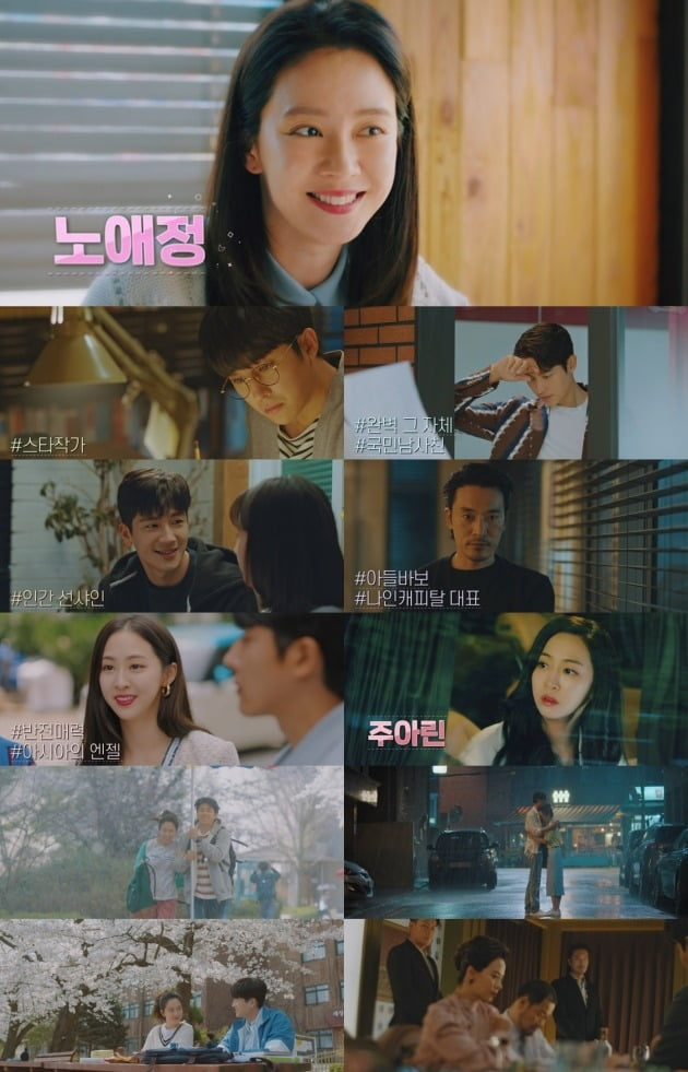 '우리 사랑했을까' 티저 영상./사진제공=JTBC