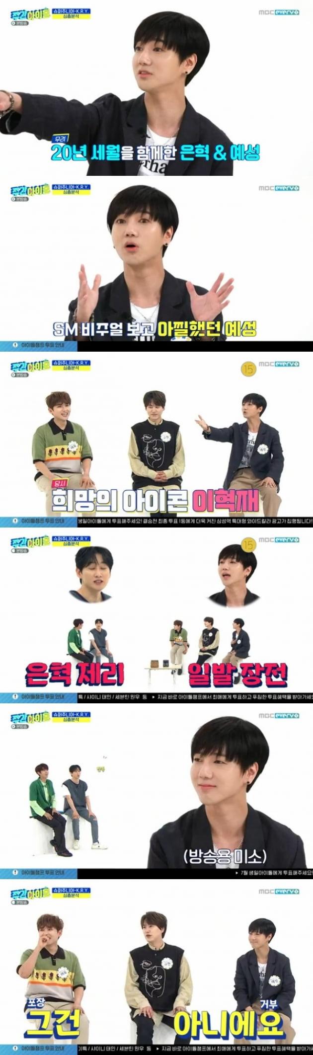 '주간아이돌' 슈퍼주니어-K.R.Y. / 사진 = MBC에브리원 영상 캡처