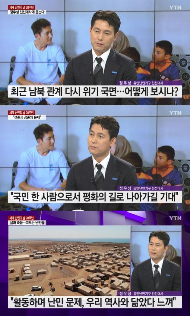 '뉴스특보'에 출연한 배우 정우성./ 사진=YTN 방송 화면