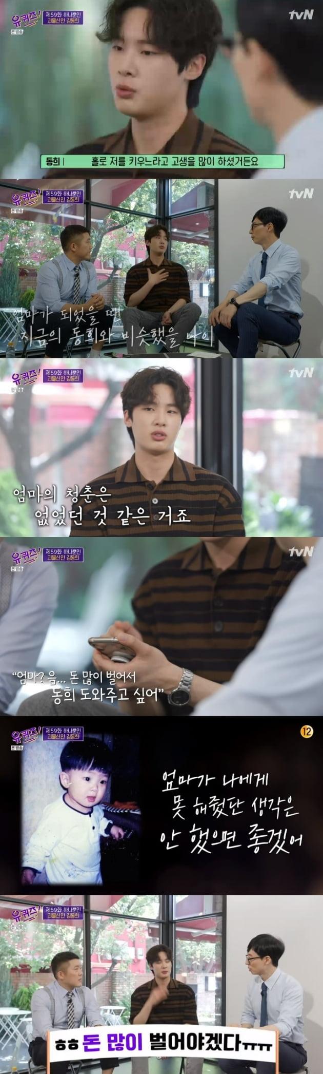 '유 퀴즈 온 더 블럭' 김동희 / 사진 = tvN 영상 캡처