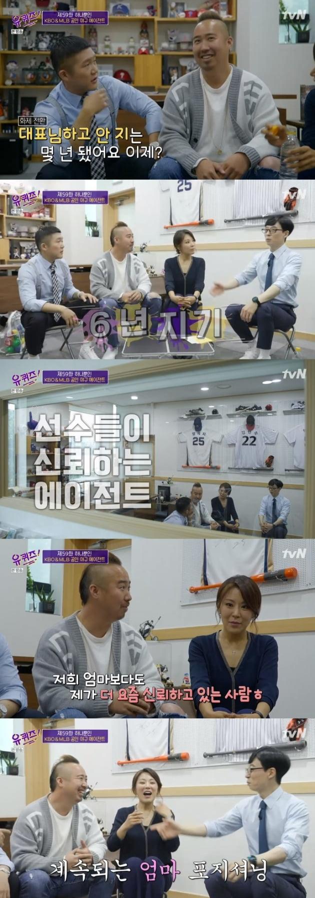 '유 퀴즈 온 더 블럭' 유희관 이예랑 / 사진 = tvN 영상 캡처