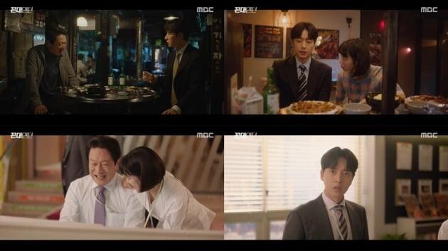 사진= MBC '꼰대인턴' 방송 화면.