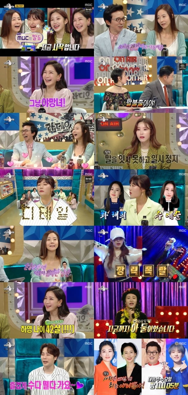 사진= MBC '라디오스타 방송 화면.