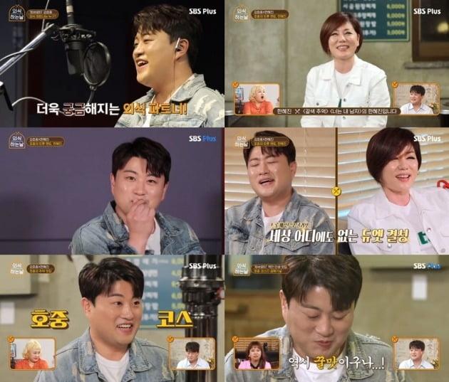 사진= SBS FiL '외식하는 날2' 방송 화면.