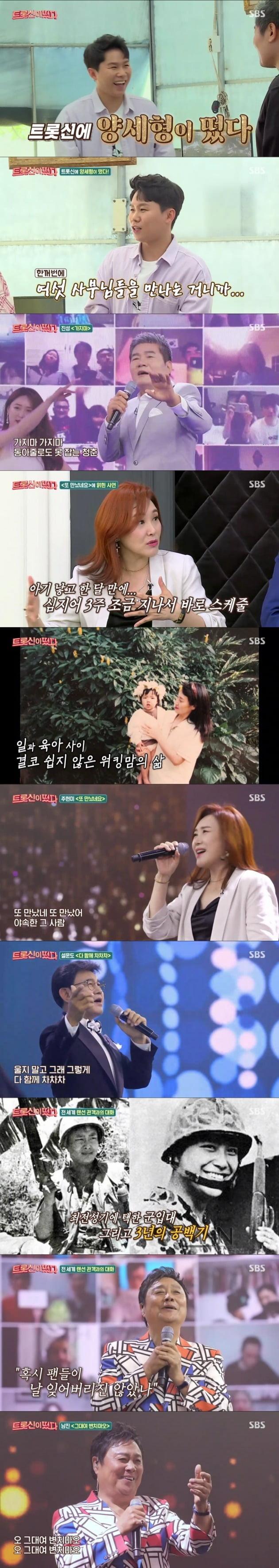 '트롯신이 떴다' 진성, 주현미, 설운도, 남진이 감동적인 무대를 선사했다. / 사진제공=SBS