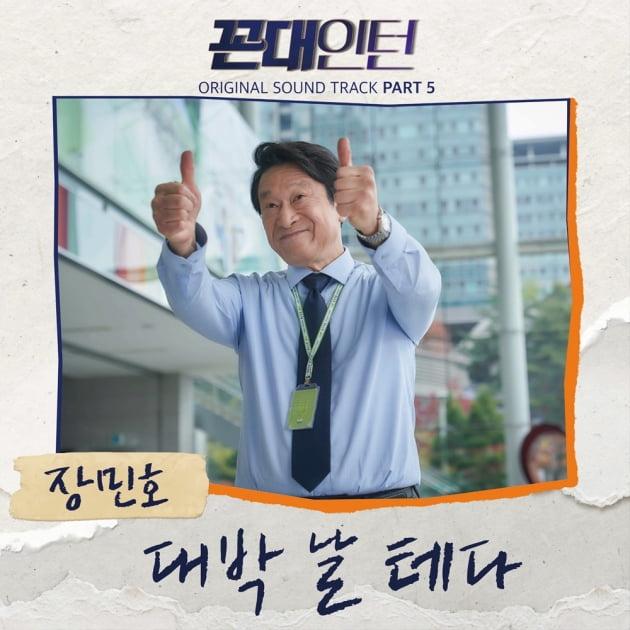 '꼰대인턴' 다섯번째 OST 커버/ 사진=MBC 제공
