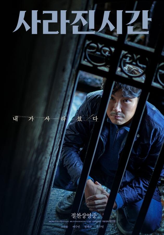 영화 '사라진 시간' 포스터./ 사진제공=에이스메이커무비웍스