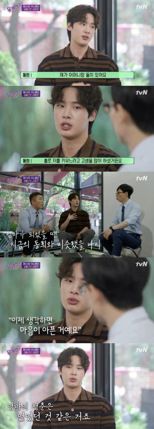 사진= tvN '유 퀴즈' 방송 화면.
