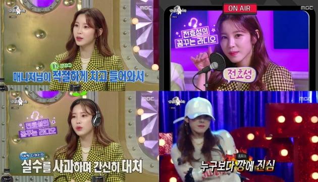 '라디오스타' 전효성./ 사진=MBC 방송화면 캡처