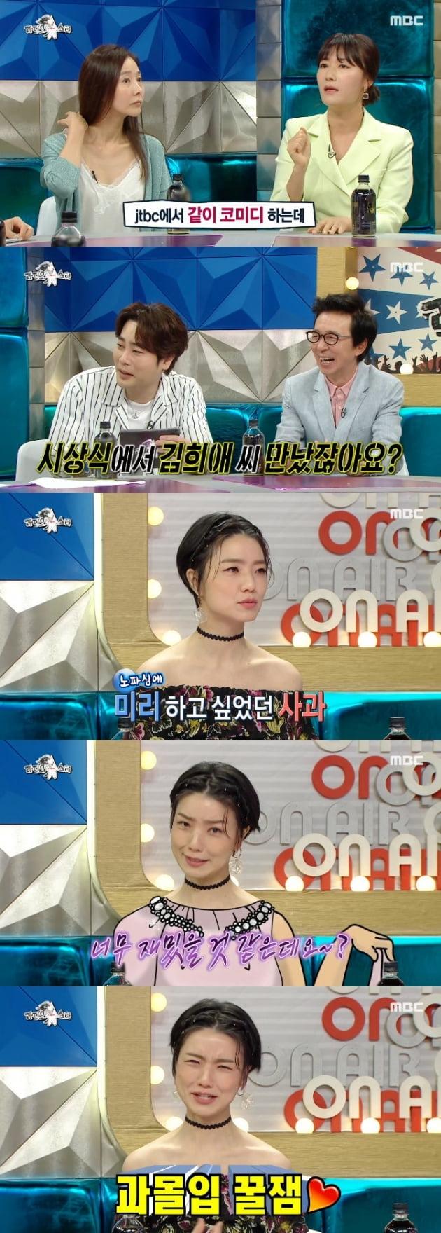 '라디오스타' 안영미 / 사진 = MBC 영상 캡처