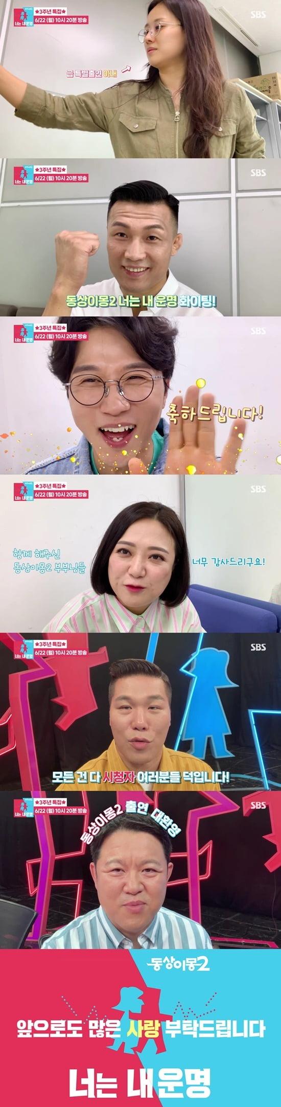 '동상이몽2' MC들과 출연진이 3주년 축하 인사를 전했다. / 사진제공=SBS