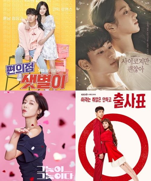 '편의점 샛별이'·'사이코지만 괜찮아'·'출사표'·'그놈이 그놈이다' 포스터/ 사진=SBS, tvN, MBC 제공