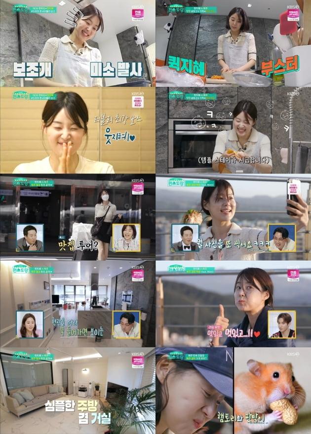 '신상출시 편스토랑' 한지혜 / 사진=KBS 방송화면