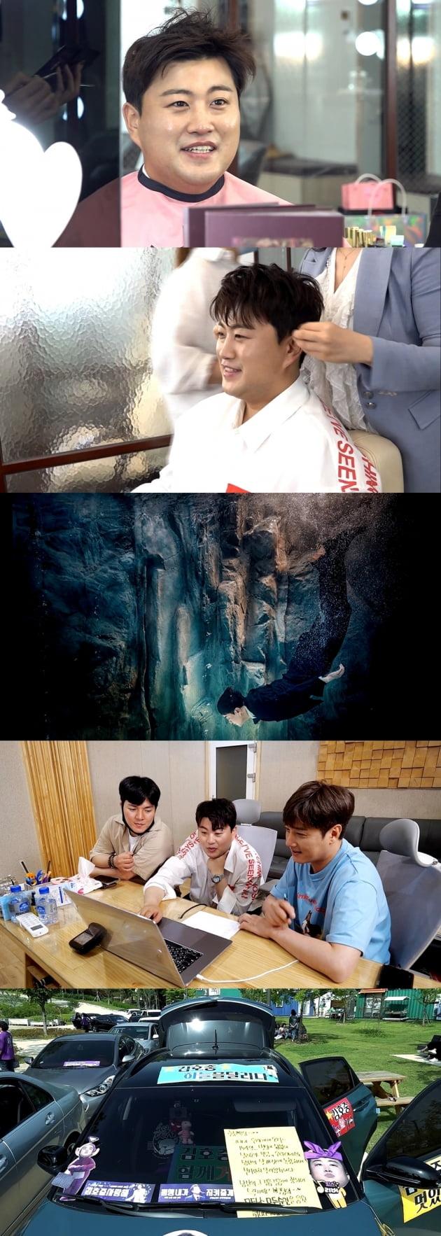 '전지적 참견 시점' 김호중 / 사진제공=MBC