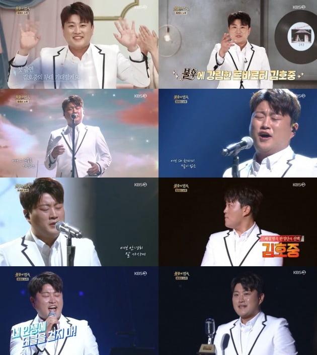 가수 김호중./ 사진=KBS2 '불후의 명곡' 방송화면 캡처