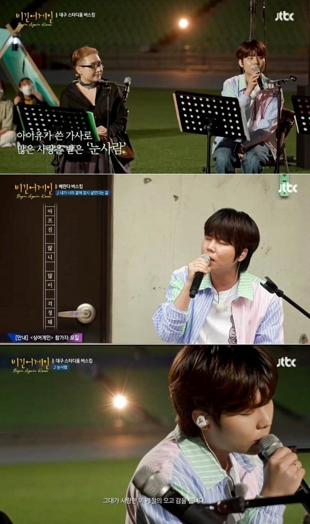 가수 정승환./ 사진=JTBC '비긴어게인 코리아' 방송화면 캡처