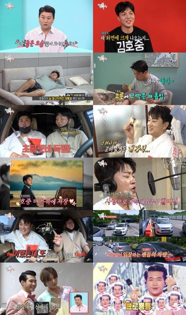 가수 김호중./ 사진=MBC '전지적 참견 시점' 방송화면 캡처