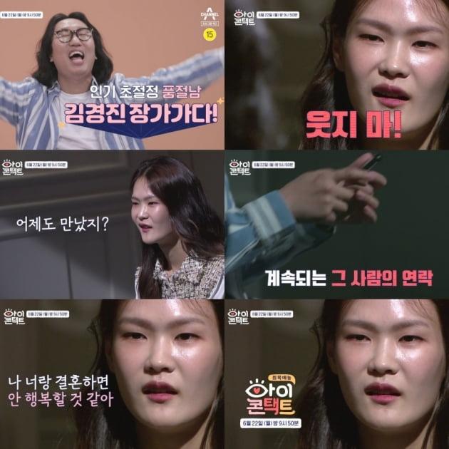 '아이콘택트' 김경진 전수민 / 사진 = 채널A 제공