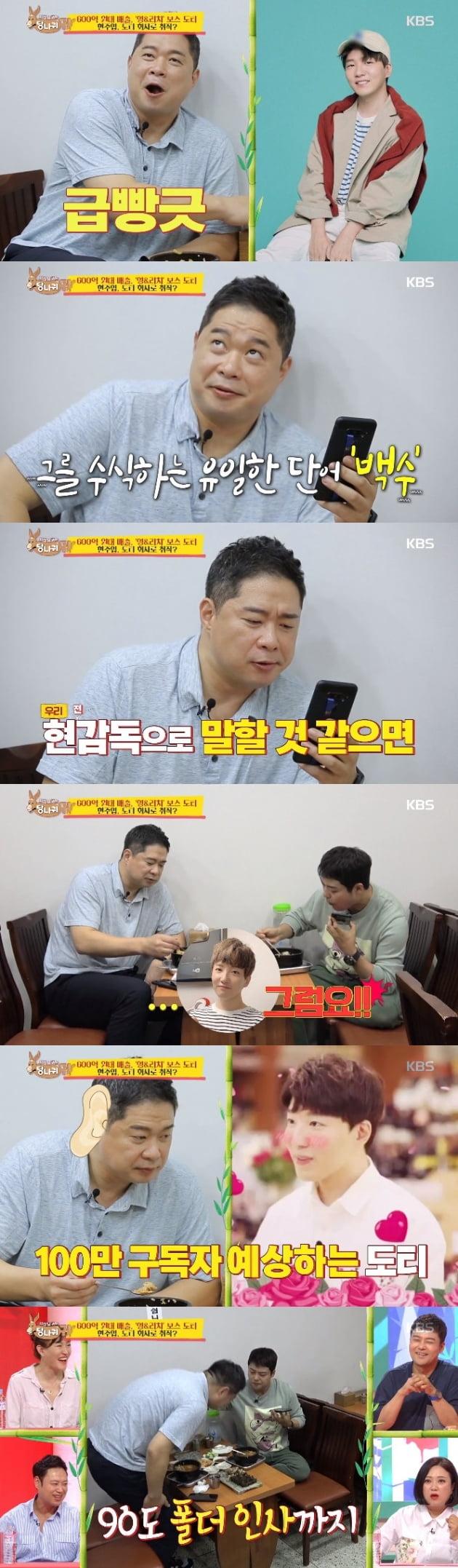 '사장님 귀는 당나귀 귀' 현주엽 / 사진 = KBS 영상 캡처