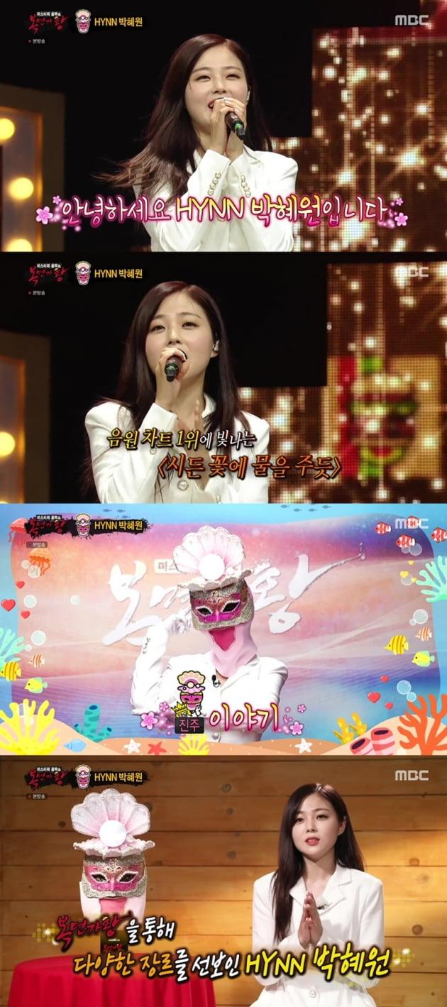 '복면가왕' 박혜원 / 사진=MBC 방송화면