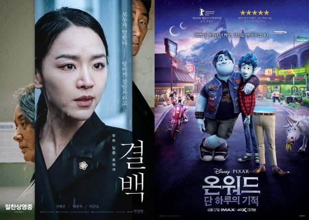 영화 '결백', '온워드: 단 하루의 기적' 포스터./